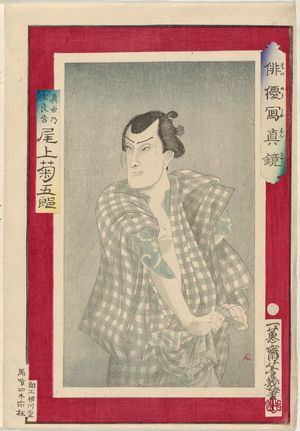 落合芳幾: Actor Onoe Kikugorô, from the series Haiyû shashin kyô - ボストン美術館