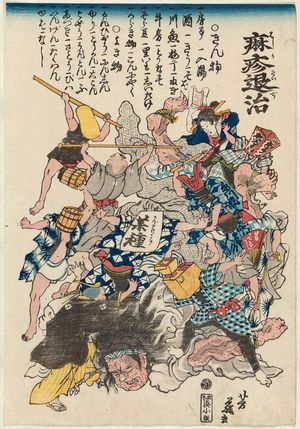 Ochiai Yoshiiku: Defeating the Measles Demon (Hashika taiji) - Museum of Fine Arts