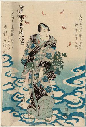 Ezakiya Tatsuzô: Memorial Portrait of Actor Bandô Mitsugorô III - Museum of Fine Arts