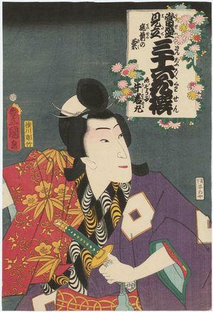 Utagawa Kunisada: Garden Chrysanthemum (Teizen no kiku): (Actor Sawamura Tanosuke III as) Onzôshi Ushiwakamaru, from the series Popular Matches for Thirty-six Selected Flowers (Tôsei mitate sanjûroku kasen) - Museum of Fine Arts