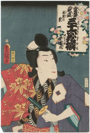Utagawa Kunisada: Garden Chrysanthemum (Teizen no kiku): (Actor Sawamura Tanosuke III as) Onzôshi Ushiwakamaru, from the series Popular Matches for Thirty-six Selected Flowers (Tôsei mitate sanjûroku kasen) - Museum of Fine Arts