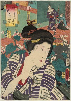 Utagawa Kunisada: No. 15, Yomogiu, from the series Fifty-four Chapters of Edo Purple (Edo murasaki gojûyo-jô) - Museum of Fine Arts
