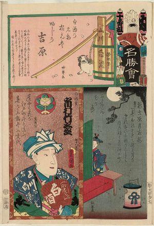 Utagawa Kunisada: Yoshiwara: Actor Ichimura Takenojô as a Vendor of White Sake (Shirozake-uri), from the series Flowers of Edo and Views of Famous Places (Edo no hana meishô-e) - Museum of Fine Arts
