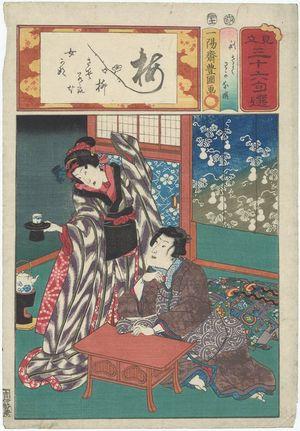 歌川国貞: Shûsaku and Wakana-hime, from the series Matches for Thirty-six Selected Poems (Mitate sanjûrokku sen) - ボストン美術館