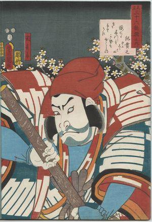 歌川国貞: Poem by Ki no Tsurayuki: (Actor Nakamura Nakazô as) Sekibei, from the series Comparisons for Thirty-six Selected Poems (Mitate sanjûrokkasen no uchi) - ボストン美術館