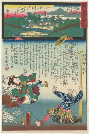 Utagawa Kunisada: Oka-dera in Yamato Province, No 7 of the Saikoku Pilgrimage Route (Saikoku junrei shichiban Oka-dera Yamato): The Story of the Girl from Nagato Province (Nagato no kuni no otome), from the series Miracles of Kannon (Kannon reigenki) - Museum of Fine Arts