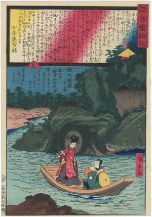 二歌川広重: Iwanoue, No. 20 of the Chichibu Pilgrimage Route (Chichibu junrei nijûban Iwanoue Bettô), from the series Miracles of Kannon (Kannon reigenki) - ボストン美術館