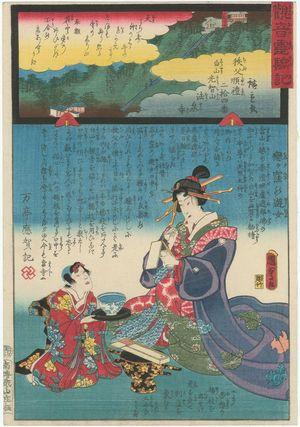Utagawa Kunisada II: Hôsen-ji on Mount Kôchi in Shirayama, No. 24 of the Chichibu Pilgrimage Route (Chichibu junrei nijûyonban Shirayama Kôchisan Hôsen-ji), from the series Miracles of Kannon (Kannon reigenki) - Museum of Fine Arts