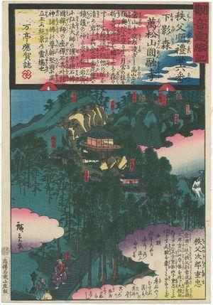 二歌川広重: En'yû-ji on Mount Banshô in Shimokagemori, No. 26 of the Chichibu Pilgrimage Route (Chichibu junrei nijûrokuban Shimokagemori Banshôzan En'yû-ji), from the series Miracles of Kannon (Kannon reigenki) - ボストン美術館