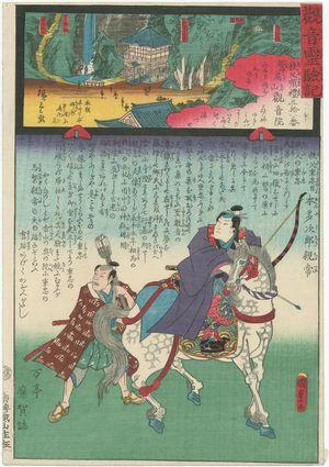 Utagawa Kunisada II: Shûkôsan Kannonin in Sakakôri Chichibu Province, No 31 of the Chichibu Pilgrimage Route (Chichibu junrei sanjûichiban Chichibu Shûkôsan Kannonji), from the series Miracles of Kannon (Kannon reigenki) - Museum of Fine Arts