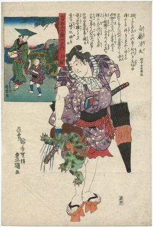 歌川国貞: Kazusa Province: Shirafuji Genda, from the series The Sixty-odd Provinces of Great Japan (Dai Nihon rokujûyoshû no uchi) - ボストン美術館