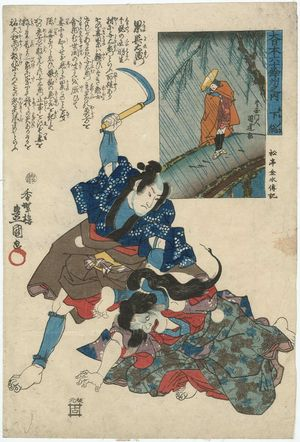 Utagawa Kunisada: Shimôsa Province: Kasane and Yoemon, from the series The Sixty-odd Provinces of Great Japan (Dai Nihon rokujûyoshû no uchi) - Museum of Fine Arts