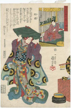 歌川国芳: Izumo Province: Okuni, from the series The Sixty-odd Provinces of Great Japan (Dai Nihon rokujûyoshû no uchi) - ボストン美術館