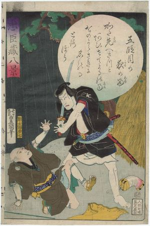 Utagawa Kunisada: Night Rain in Act V (Godanme no yoru no ame), from the series Eight Views of The Storehouse of Loyal Retainers (Chûshingura hakkei) - Museum of Fine Arts