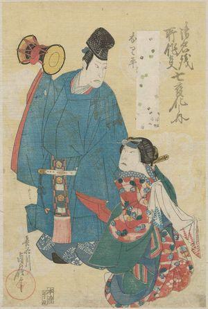 Hasegawa Sadanobu I: Actor Nakamura Utaemon IV as a Woman of Ôhara (Ôharame) and as Narihira, from the series Renowned Dance of Seven Changes (Onagori shosagoto nanabake no uchi) - Museum of Fine Arts
