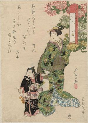 Gigado Ashiyuki: Actors - Museum of Fine Arts