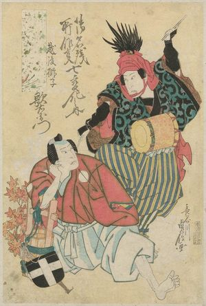 Hasegawa Sadanobu I: Actor Nakamura Utaemon IV as an Echigo Lion Dancer (Echigo jishi) and a Palace Servant (Jichô), from the series Renowned Dance of Seven Changes (Onagori shosagoto nanabake no uchi) - Museum of Fine Arts