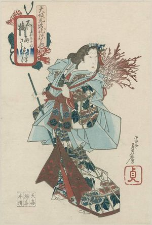 Gochôtei Sadahiro: Etsu of Ôgi Sato in The Stone Bridge (Shakkyô), from the series Costume Parade of the Kita-Shinchi Quarter in Osaka (Ôsaka Kita-Shinchi nerimono) - ボストン美術館