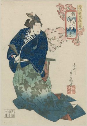 Hasegawa Sadanobu I: Chie of Hiroshimaya as Chinzei Hachirô [Tametomo], from the series Costume Parade of the Kita-Shinchi Quarter in Osaka (Ôsaka Kita-Shinchi nerimono) - Museum of Fine Arts