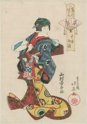 Shunbaisai Hokuei: Koginu of Daisei as a Fan Seller (Suehiro), from the series Costume Parade of the Shimanouchi Quarter (Shimanouchi nerimono) - Museum of Fine Arts