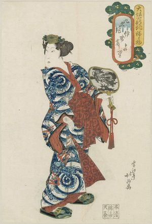 Sekkôtei Hokumyô: Yori of Iseshima as Kumonryû [Shih Jin], from the series Costume Parade of the Kita-Shinchi Quarter in Osaka (Ôsaka Kita-Shinchi nerimono) - ボストン美術館