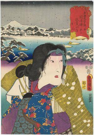 歌川国貞: Okazaki, No. 2 (Sono ni): (Actor Onoe Baikô IV) as Masaemon's Wife Otani, from the series Fifty-three Stations of the Tôkaidô Road (Tôkaidô gojûsan tsugi no uchi) - ボストン美術館
