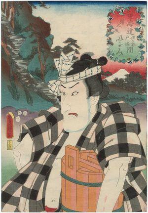 歌川国貞: Gontazaka, between Hodogaya and Totsuka: (Actor Matsumoto Kinshô I as) Igami (no Gonta), from the series Fifty-three Stations of the Tôkaidô Road (Tôkaidô gojûsan tsugi no uchi), here called Tôkaidô - ボストン美術館