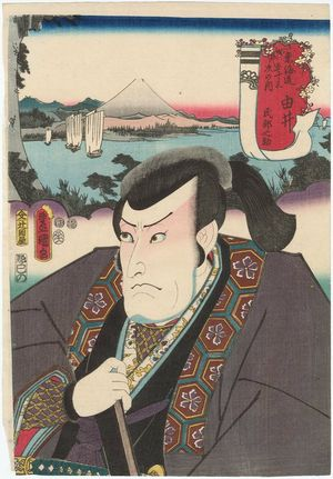 歌川国貞: Yui: (Actor Ichikawa Danzô V as) Minbunosuke, from the series Fifty-three Stations of the Tôkaidô Road (Tôkaidô gojûsan tsugi no uchi) - ボストン美術館