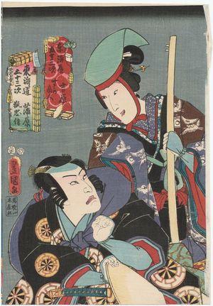 Utagawa Kunisada: Tôkaidô - Museum of Fine Arts