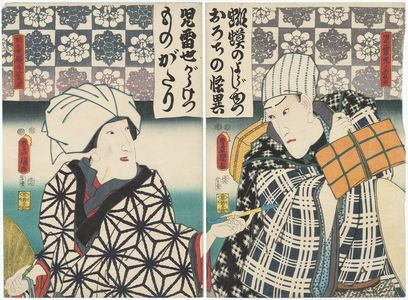 Utagawa Kunisada: Actors Ichikawa Danjûrô VIII as Jiraiya no henshin (R), Iwai Kumesaburô III as Tagoto-hime no henshin (L) - Museum of Fine Arts