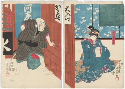 Utagawa Kunisada: Actors Bandô Shûka I as Kinokuniya Koharu (R) and Ichimura Uzaemon XII as Kamiya Jihei (L) - Museum of Fine Arts