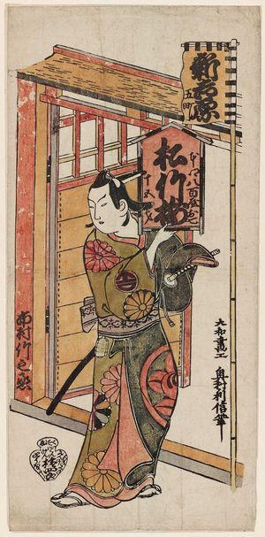 Okumura Toshinobu: Actor Ichimura Takenojô as Koshô Kichisaburô - Museum of Fine Arts