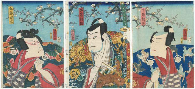 歌川国貞: Actors Ichimura Uzaemon XIII as Jûrô Sukenari (R), Nakamura Shikan IV as Kudô Suketsune (C), and Kawarazaki Gonjûrô I as Gorô Tokimune (L) - ボストン美術館