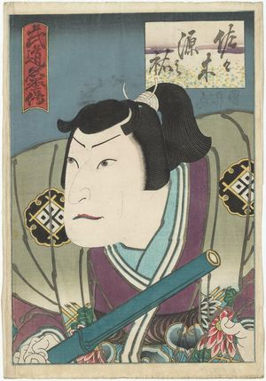 Gochôtei Sadamasu I: Actor, from the series (Budô den) - ボストン美術館