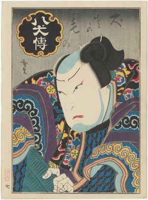 Utagawa Hirosada: Actor as Inuzaka Keno, from the series Hakkenden - Museum of Fine Arts