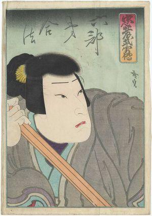 歌川広貞: Actor - ボストン美術館
