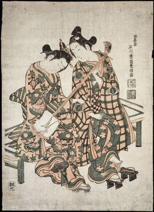 Ishikawa Toyonobu: Actors Onoe Kikugorô and Nakamura Kiyosaburô Playing a Samisen Together - Museum of Fine Arts
