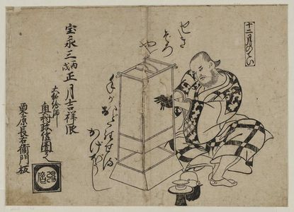 奥村政信: The Twelfth Month (Jûnigatsu no tei), from an untitled series of Customs of the Pleasure Quarters in the Twelve Months - ボストン美術館