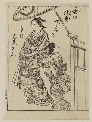 奥村政信: Courtesan and attendant under an umbrella - ボストン美術館