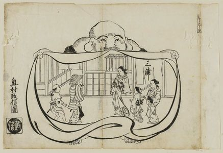 Okumura Masanobu: Inside the Bag, the Pleasure Quarters (Fukuro no uchi ni sato), from an untitled series of the Seven Gods of Good Fortune in the pleasure quarters - Museum of Fine Arts