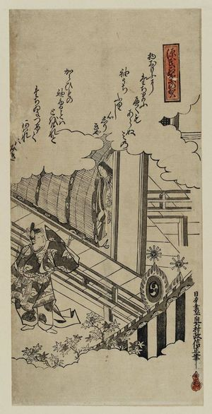 奥村政信: Momiji no ga, Ch. 7 of The Tale of Genji (Genji Kôyô no ga) - ボストン美術館
