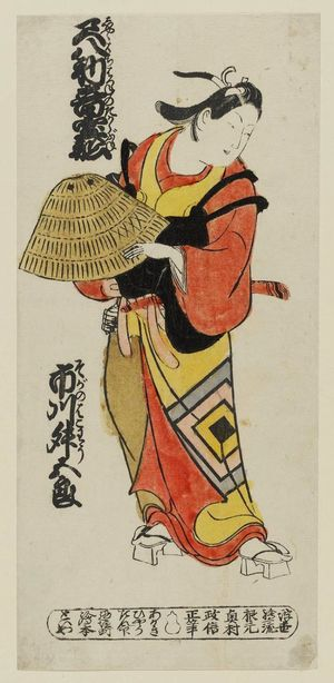 Okumura Masanobu: Actor Ichikawa Masugorô as Soga no Hakoô (Gorô) - Museum of Fine Arts