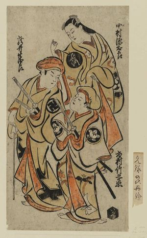 Torii Kiyonobu I: Actors Tatsui Hanshirô, Ichimura Takenojô, and Nakamura Gentarô - Museum of Fine Arts