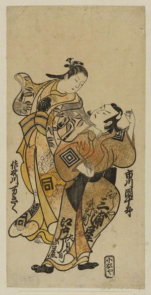 Torii Kiyonobu I: Actors Ichikawa Danjûrô II as Hiranoya Tokubei and Sanogawa Mangiku as Ohatsu - Museum of Fine Arts