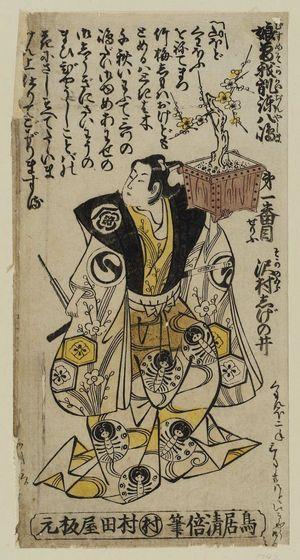 Torii Kiyomasu II: Actor Sawamura Shigenoi as Soga no Goro - Museum of Fine Arts
