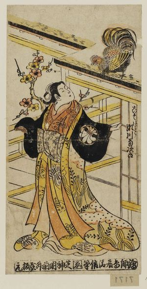 Torii Kiyomasu II: Actor Segawa Kikujirô as Ôiso no Tora - Museum of Fine Arts