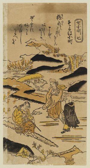 鳥居清倍: Komachi on the Gravestone (Sotoba Komachi), No. 7 from the series Seven Komachi (Nana Komachi) - ボストン美術館