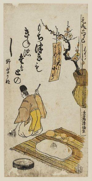 Torii Kiyomasu II: Man sweeping - Museum of Fine Arts