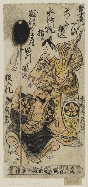 Torii Kiyonobu II: Actors Ichimura Uzaemon as Imagawa Nakaaki and Ichiyama Dengorô as Sasano Saizô - Museum of Fine Arts