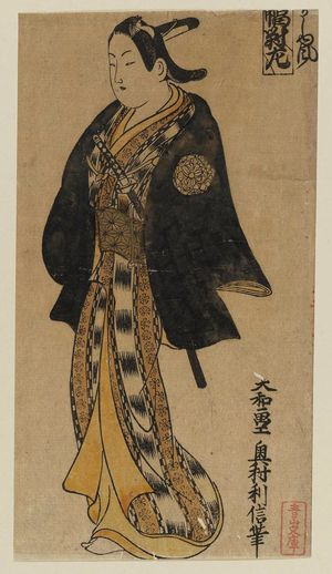 Okumura Toshinobu: Actor Ogino Isaburô - Museum of Fine Arts
